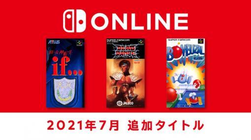 「真・女神転生if…」など「ファミコン&スーファミ Nintendo Switch Online」追加タイトル本日配信「DEAD DANCE」と「ボンバザル」の計3作品が追加