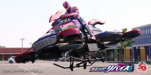 ホバーバイクに乗って戦う新ライダー「仮面ライダーリバイス」の紹介映像が公開バイクに跨って空を飛ぶシーンもチラ見せ