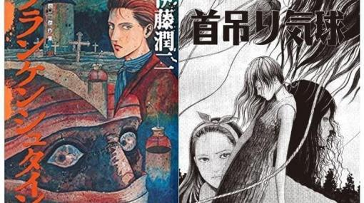伊藤潤二氏のマンガ『フランケンシュタイン』『首吊り気球』が無料公開中。漫画のアカデミー賞こと「アイズナー賞」の受賞を記念して