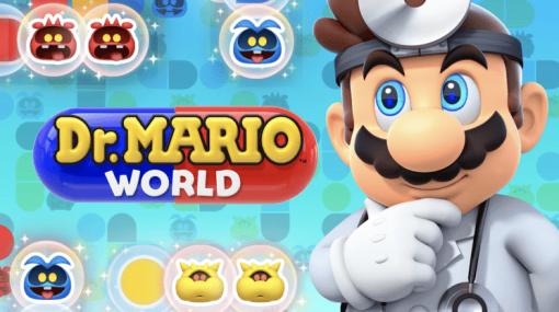 スマートフォン向けパズルゲーム『ドクターマリオワールド』のサービスが2021年11月1日に終了決定。2019年にリリースされ2年のサービスが続いたタイトル