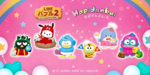"""「LINE バブル2」が「はぴだんぶい」とコラボ。""""ポチャッコ""""などサンリオキャラクターズが登場"""