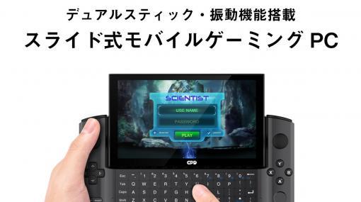 ゲーマー向け小型PC「GPD WIN 3」のCore i5搭載モデルが家電量販店で販売開始
