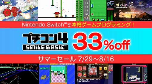 Switch「プチコン4 SmileBASIC」の33%オフセールが開催
