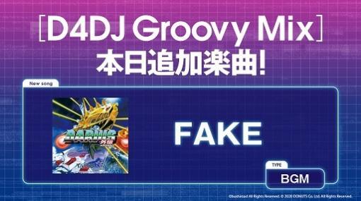 "「D4DJ Groovy Mix」に「ダライアス外伝」のゲームBGM""FAKE""が追加"
