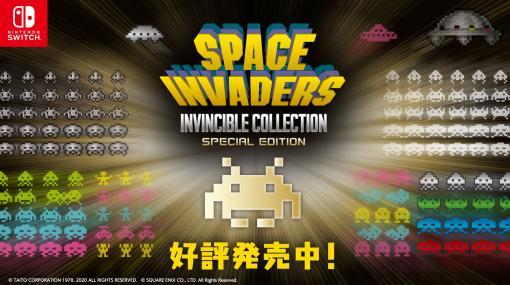 「スペースインベーダー インヴィンシブルコレクション スペシャルエディション」が本日発売。9タイトル11バージョンがプレイ可能に