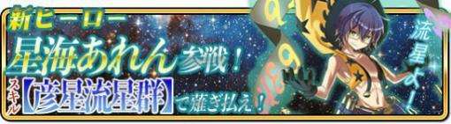 「WAR of Zodiac」新VTuberヒーロー・星海あれんが本日のアップデートで登場