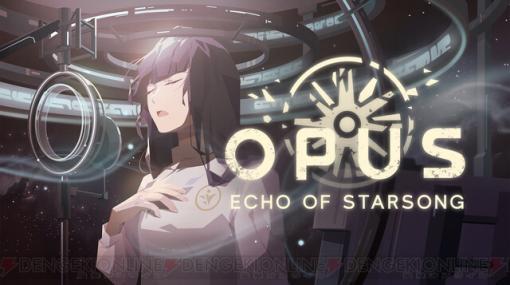 美しいビジュアルと音楽で謎を秘めた宇宙を描くADV『OPUS:星歌の響き』体験版が配信中