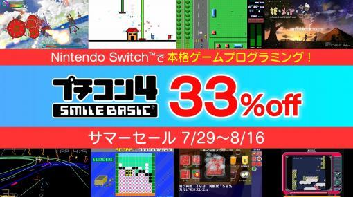 Switchで本格ゲームプログラミングができる『プチコン4』が33%オフのセールを実施! 期間は7月29日~8月16日まで