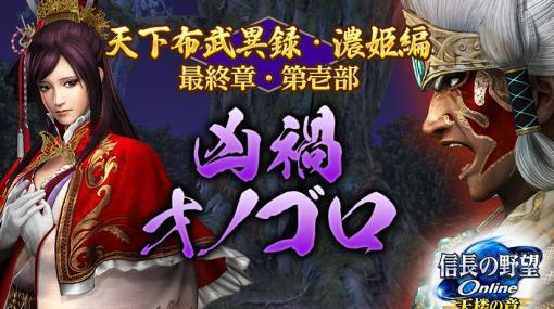 「信長の野望 Online」天下布武異録・濃姫編が最終章に突入!第壱部「凶禍オノゴロ」が8月4日に実装