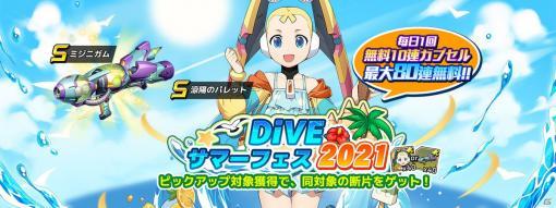 「ロックマンX DiVE」に水着姿のパレットが登場!毎日10連無料の「DiVEサマーフェス2021 涼陽のパレット」カプセルが配信開始