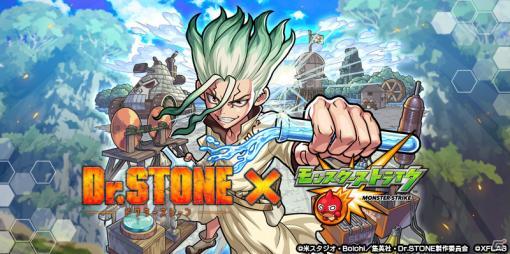 「モンスターストライク」にてTVアニメ「Dr.STONE」とのコラボが8月2日より実施!