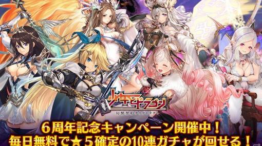 「少女とドラゴン -幻獣契約クリプトラクト-」にてリリース6周年記念キャンペーンが開催!