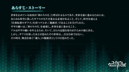 「コードギアス Genesic Re;CODE」ゲーム新情報第1弾として「あらすじ・ストーリー」が本日7月29日に公式Twitterにて公開!