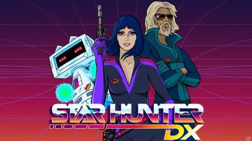 レトロアーケード調の弾幕STG「スターハンターDX」がSwitch/Steamで8月5日にリリース!