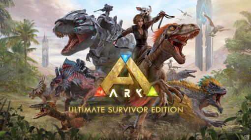 PS4「ARK: Ultimate Survivor Edition」のパッケージ版が発売!すべてのDLCを収録した完全版で過酷なサバイバルを楽しもう