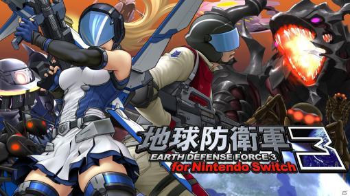 「地球防衛軍3 for Nintendo Switch」の発売日が10月14日に決定!「EDF」シリーズの基礎となる要素が導入された意欲作