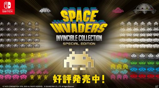 「スペースインベーダー インヴィンシブルコレクション スペシャルエディション」が発売!9タイトル11バージョンをプレイ可能