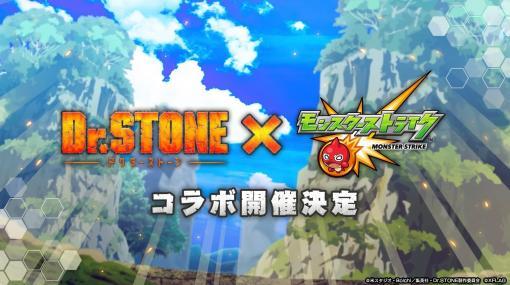 「モンスト」×「Dr.STONE」コラボ開催決定! 千空やコハク、獅子王司も登場