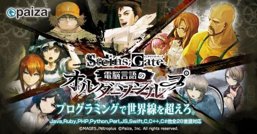 「STEINS;GATE」とコラボしたITエンジニア向けプログラミングゲームがpaizaより無料公開中Amazonギフト券などが抽選で当たるリリース記念キャンペーン実施