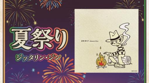 YOASOBIの「群青」やジッタリン・ジンの本家「夏祭り」登場! AC「太鼓の達人」に楽曲が追加