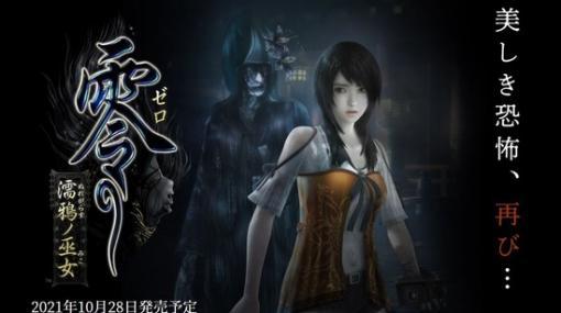 『零 ~濡鴉ノ巫女~』10月28日に発売!WiiU版の夕莉「水着」・深羽「グラビア水着」は含まれず