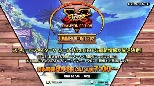 「ストリートファイターV チャンピオンエディション」ファイナルシーズンの新情報を伝える放送が8月4日7:00に配信
