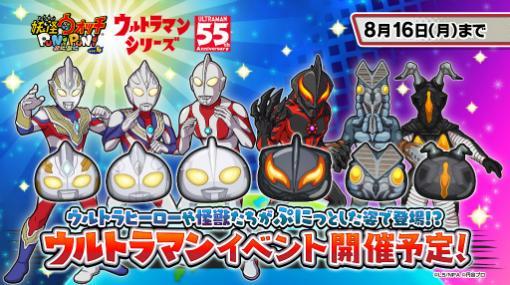 「妖怪ウォッチ ぷにぷに」にウルトラマンらが参戦。8月1日にイベント開始