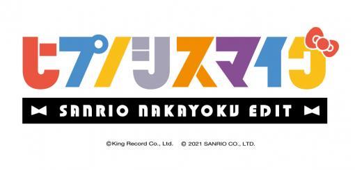 ヒプマイ×サンリオのコラボ「ヒプノシスマイク SANRIO NAKAYOKU EDIT」の催事開催が決定。全6ディビジョンが登場予定