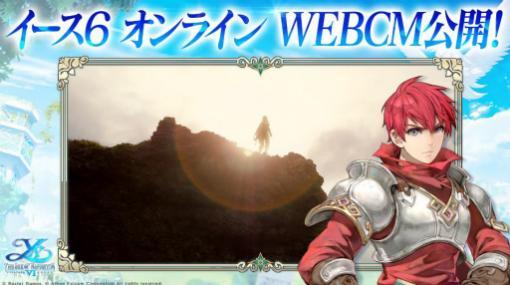 「イース6 オンライン」のWeb限定CM,冒険のすべて篇と運命の対決篇が公開中