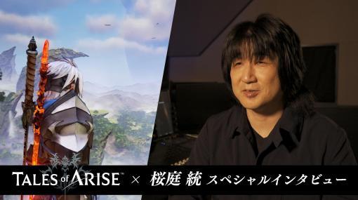 「テイルズ オブ アライズ」の楽曲を担当する桜庭 統氏のスペシャルインタビュー動画が公開。スキットなど寄り道要素の紹介動画も