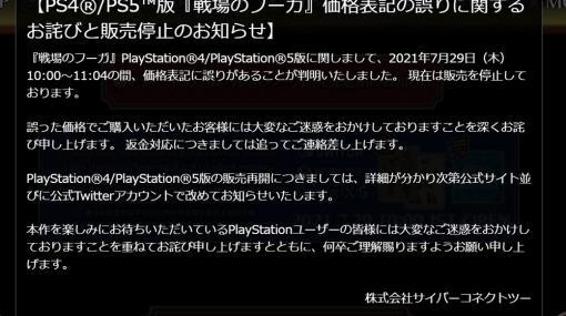 「戦場のフーガ」,PS5/PS4版の価格表記に誤りにより販売が一時停止。Switch版にも不具合の報告あり