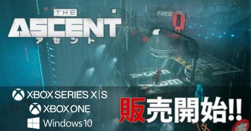 アクションシューティングRPG「アセント」の日本語版が本日リリース。サイバーパンクの世界を舞台に,最大4人での共闘プレイも可能