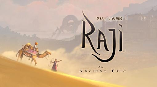 「ラジィ 古の伝説」が,PS4とSwitchに向けて2021年8月5日に発売。インド神話をモチーフにしたアクションアドベンチャー