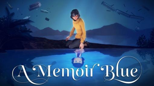 「A Memoir Blue」のトレイラーが公開。成功した主人公が,育ててくれた母親と子供時代の自分を振り返る物語