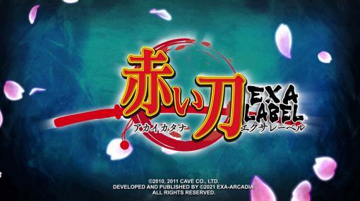 """STG「赤い刀 EXAレーベル」がアーケード向けに今冬リリースへ。ケイブの""""赤い刀""""がパワーアップしてexA-Arcadiaに登場"""