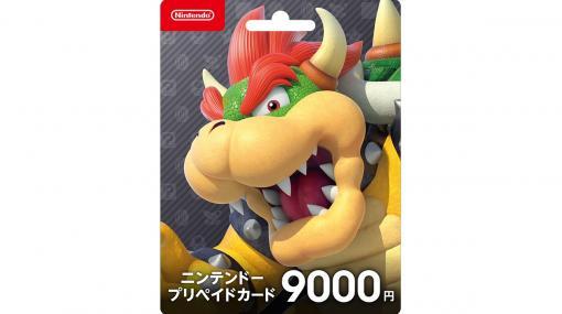 Nintendo Switchで使えるニンテンドープリペイドカードの1000円分プレゼントキャンペーン、8月2日より実施へ。セブンイレブンなどで