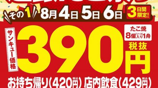 3日間限定! 銀だこのたこ焼きが390円(税抜)で販売
