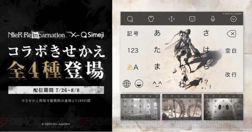 『ニーア リィンカネ』キーボードアプリ『Simeji』にコラボ着せ替えが登場