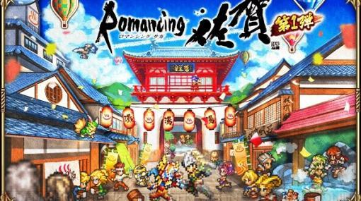"""『ロマサガRS』で""""ロマンシング佐賀2021""""コラボイベントがスタート!"""