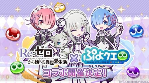 『ぷよクエ』×『リゼロ』コラボ開催決定!