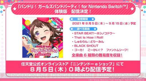 Switch『ガルパ』体験版が8月5日(木)0時配信!