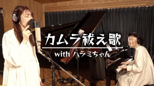 """後藤真希さんがハラミちゃんとのコラボ動画で『モンハンライズ』の挿入歌""""カムラ祓え歌""""を披露。透明感のある歌声と繊細なピアノの音色に癒される!"""