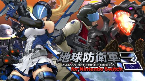 『地球防衛軍3 for Nintendo Switch』が10月14日に発売。シリーズの基礎となる要素を数多く導入した人気作がSwitchに登場