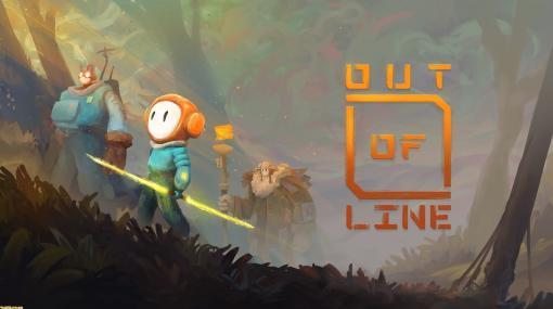 手描きで作られた神秘的な世界を冒険する2Dパズルアドベンチャー『アウト オブ ライン』が8月18日にSwitchで配信開始