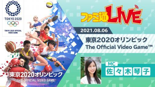【8/6金】『東京2020オリンピック The Official Video Game』で佐々木琴子が金メダルを狙う【ファミ通LIVE】