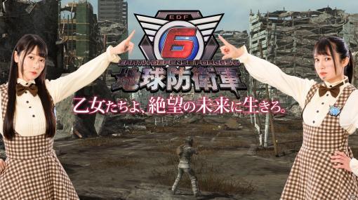 「地球防衛軍6」実機プレイでミッションを紹介する公式生放送番組が7月30日21時から配信決定!