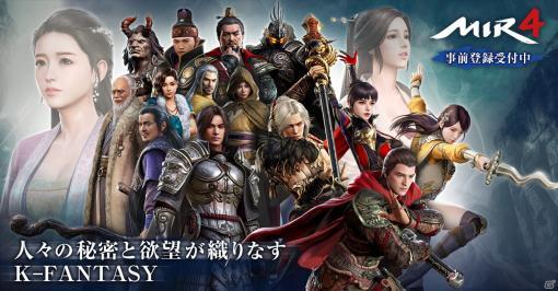 """新ジャンル""""K-FANTASY""""を描くMMORPG「MIR4」がスマートフォン/PC向けに配信決定!"""