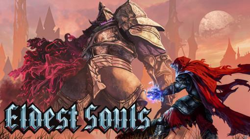手ごたえのある高難易度バトルが楽しめる2Dボスラッシュアクションゲーム「Eldest Souls」が配信開始!ゲームプレイトレーラーも公開