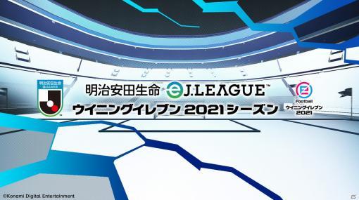 「明治安田生命eJリーグ ウイニングイレブン 2021シーズン」の「チャンピオンシップ予選ラウンド」に進む代表選手126名が公開!