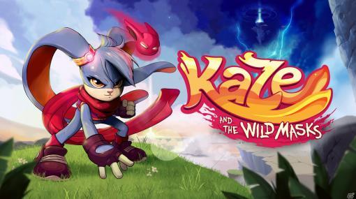 「カゼと野生のマスク」がPS4/Switchで8月5日に発売!さまざまな動物の力を使って戦う横スクロールACT